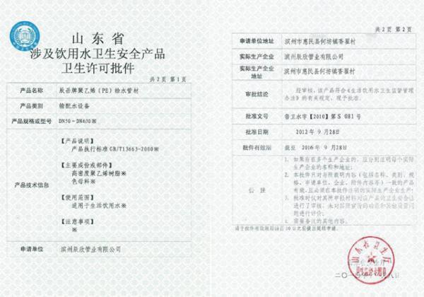 产品卫生许可证