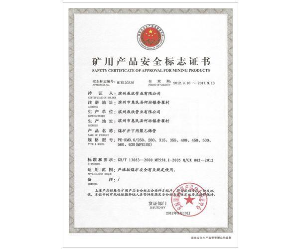矿用产品安全标志证书2